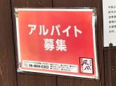 たこやき 風風 境川店