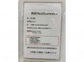 柿安 Meat Express イオンモール熱田店