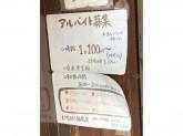 壱屋(いちおく) 福島店
