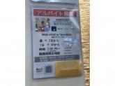 ブリックハウスバイ東京シャツ イオンモール熱田店