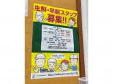 アオキスーパー 熱田店