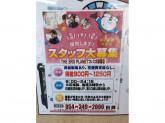 THE 3RD PLANET(ザ・サードプラネット) フレスポ静岡店