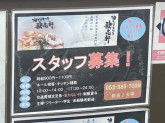 歌志軒 本店