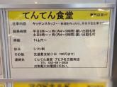 てんてん食堂 アピタ名古屋南店