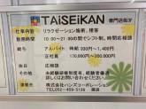 TAISEIKAN(タイセイカン) アピタ名古屋南店