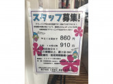 クリーニング ルビー KOHYO東生駒店