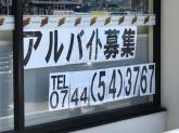 セブン-イレブン 明日香川原店