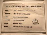 ドッグフード専門店 ごはんの窓口 by GREEN DOG