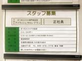 アイラッシュサロン Blanc(ブラン) 川越モディ店