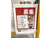 油そば専門店 歌志軒(かじけん) 刈谷店
