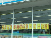 ファミリーマート一宮今伊勢駅前店