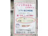 ピザタイム 駅南店