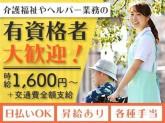株式会社エールスタッフ 大阪本社(32)