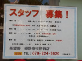 希望軒 姫路市役所前店