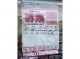 ディスカウントドラッグコスモス 奈良大淀店