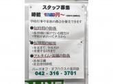 ハードオフ/オフハウス 小金井店