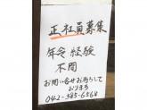 大勝軒 小金井店