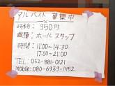 インドネパールレストラン サンライト 鶴舞店