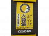 カレーハウス CoCo壱番屋 飾磨区下野田店