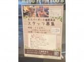 ミスタードーナツ千種駅南ショップ