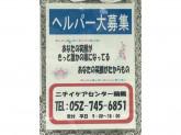 ニチイケアセンター鶴舞