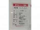 11cut(イレブンカット) ゆめタウン姫路店