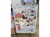 Can Do(キャンドゥ) イオン豊川店