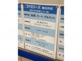 ファミリーズ 春日井店