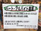 啓林堂書店 郡山店