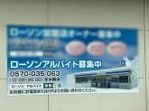ローソン 豊川新桜町店