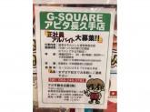 G-SQUARE アピタ長久手店