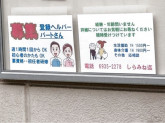 オフィス白峯合同会社 りぼーんReBORN