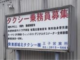 東都城北タクシー(株) 王子営業所