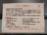 Color Train(カラートレイン)イオン姫路店