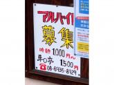 炭火焼肉 牛マル亭 大阪鶴見店