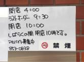 風来坊チェーン御器所店