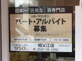 リカーマウンテン祖父江店