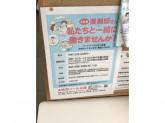 クリエイトSD 八王子散田町店