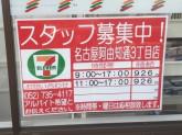 セブン-イレブン 名古屋阿由知通3丁目店