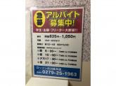 ローソン 渋川金井店