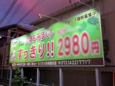 らくなろ 貝塚脇浜店