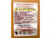 がってん寿司 蓮田店