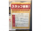 回転寿司 とっぴ~ 桑園店