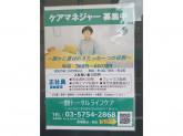 トータルライフケア蒲田/フットケアラボ多摩川/蒲田訪問看護ステーション