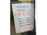 セブン-イレブン 青梅平松店