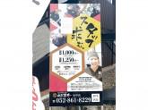 肉匠坂井 杁中店