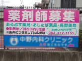あるぷす薬局富塚店