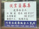 (有)重谷建築板金工業所