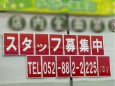 タイガー 堀田店