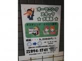 株式会社京阪互助センター 交野営業所